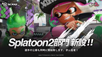 scarz-splatoon2-.jpg