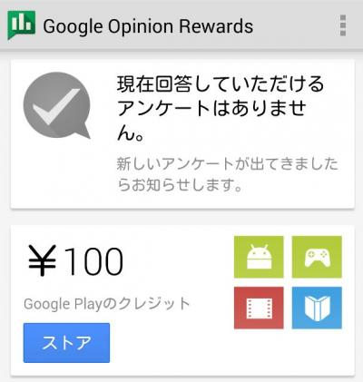 20140920_GoogleOpinionRewards_Result.jpg